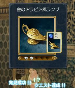 金のアラビア風ランプ