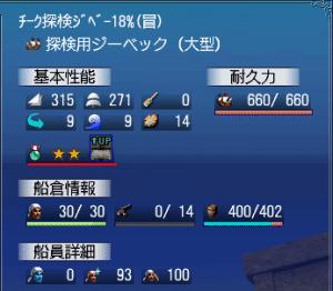 my探検用ジベ★2・フル装備