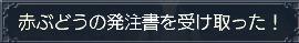 カシス編・モンペリエ・赤ブドウ発注書