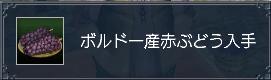 カシス編・ボルドー産赤ぶどう入手