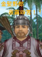 ナイゾウ・金髪