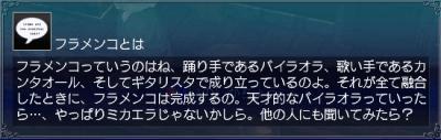 天使のサパテアード・情報3