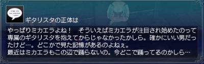 天使のサパテアード・情報6