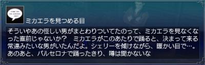天使のサパテアード・情報7