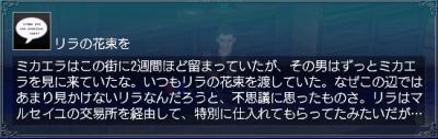 天使のサパテアード・情報8