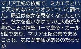 天使のサパテアード・達成
