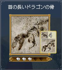 首の長いドラゴンの骨