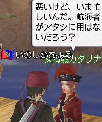 女海賊カタリナ