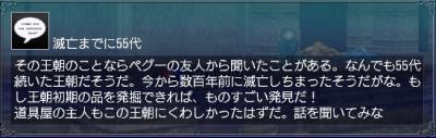 最後の王・情報1