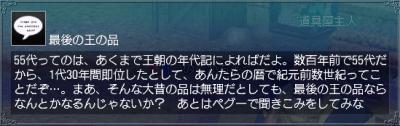 最後の王・情報2
