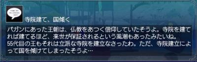 最後の王・情報3