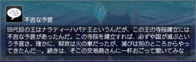 最後の王・情報4