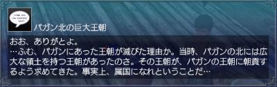 最後の王・情報5
