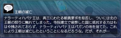 最後の王・情報6