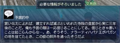 最後の王・情報7