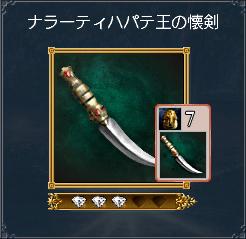 ナラーティハパテ王の懐剣