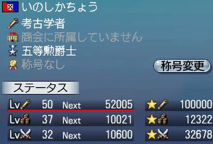 冒険Lv50達成
