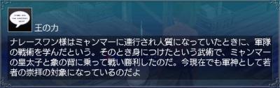 生きた伝説・情報4