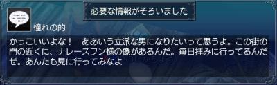 生きた伝説・情報5
