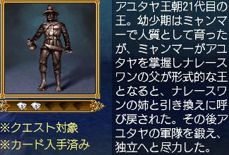 ナレースワン王の像・説明