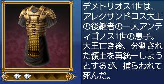 デメトリオス1世の鎧・説明