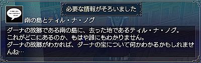 太陽神の槍・情報5