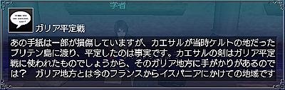 カエサルの剣・情報2