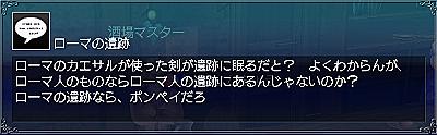 カエサルの剣・情報4