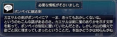 カエサルの剣・情報5