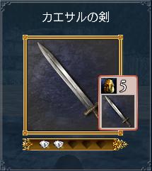 歴史遺物・カエサルの剣