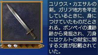 カエサルの剣・説明
