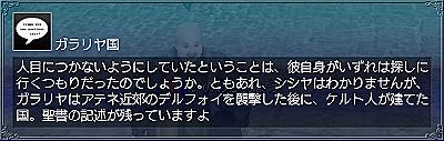 剣に刻まれた文字・情報2