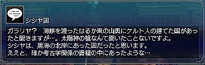 剣に刻まれた文字・情報4