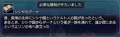 剣に刻まれた文字・情報5