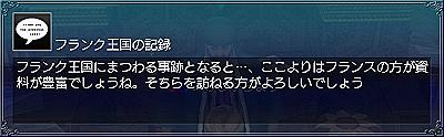 聖剣のゆくえ・情報2