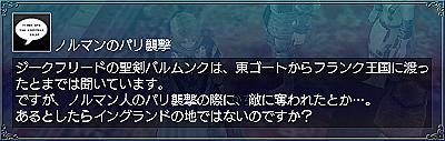 聖剣のゆくえ・情報3