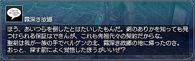 バルムンク・情報2