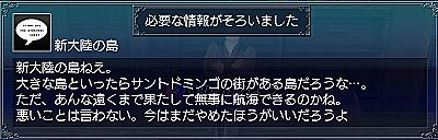 アヴァロン・情報3