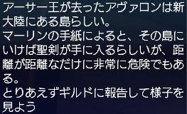 アヴァロン・クエ達成