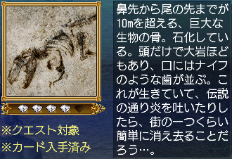 二本足のドラゴンの骨・説明