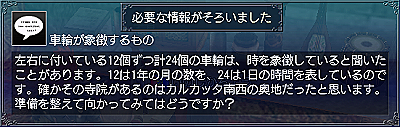 太陽神を祀る寺院・情報4