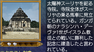コナーラク太陽神寺院・説明