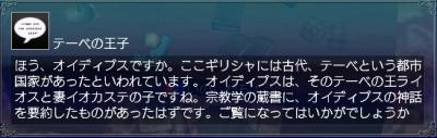 神か怪物か・情報2