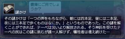神か怪物か・情報4