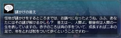 神か怪物か・情報5