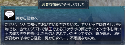 神か怪物か・情報7