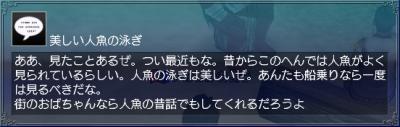 人魚の涙・情報2