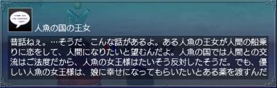 人魚の涙・情報3