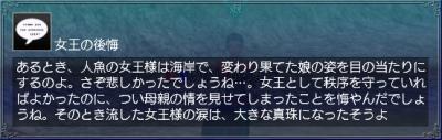 人魚の涙・情報5
