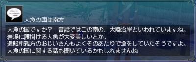 人魚の涙・情報6